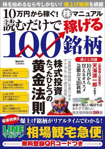 10万円から稼ぐ!株マニュアル 読むだけで稼げる100銘柄 / サイゾー編集部
