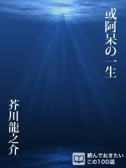 或阿呆の一生 / 芥川龍之介