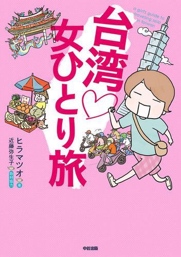 台湾 女ひとり旅 / ヒラマツオ