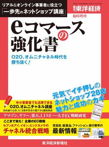 週刊東洋経済 臨時増刊 eコマースの強化書 (2014/09/26) / 東洋経済新報社
