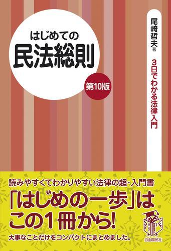はじめての民法総則 第10版 / 尾崎哲夫
