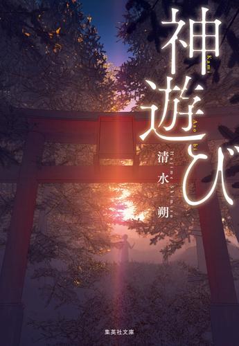 神遊び / 清水朔