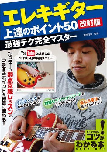 エレキギター上達のポイント50[改訂版] 最強テク完全マスター / 瀧澤克成