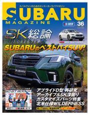 SUBARU MAGAZINE(スバルマガジン) (Vol.36) / 交通タイムス社