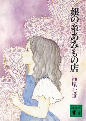 銀の糸あみもの店 / 瀬尾七重