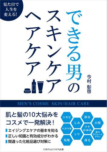 できる男のスキンケア・ヘアケア / 今村彰啓