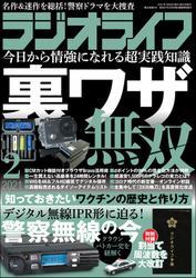 ラジオライフ2021年 2月号 / ラジオライフ編集部