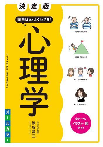 決定版 面白いほどよくわかる! 心理学 オールカラー / 渋谷昌三