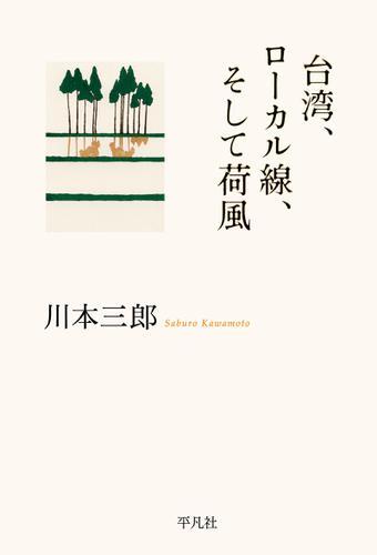 台湾、ローカル線、そして荷風 / 川本三郎