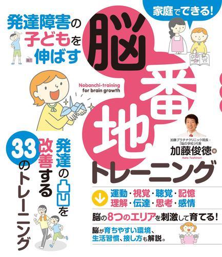 発達障害の子どもを伸ばす 脳番地トレーニング / 加藤俊徳