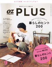 OZmagazinePLUS(オズマガジンプラス) (2016年9月号)