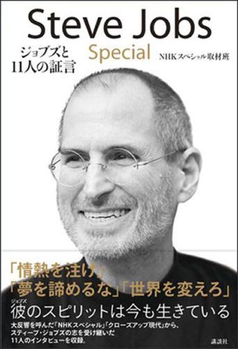 Steve Jobs Special ジョブズと11人の証言 / NHKスペシャル取材班
