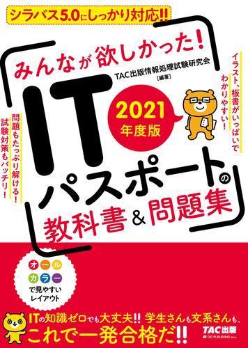 2021年度版 みんなが欲しかった! ITパスポートの教科書&問題集(TAC出版) / TAC出版情報処理試験研究会