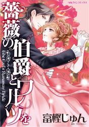薔薇の伯爵とワルツを【分冊版】1巻 / サラ・マロリー