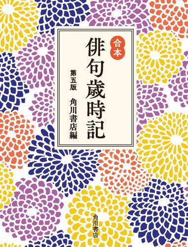 合本俳句歳時記 第五版 / 角川書店