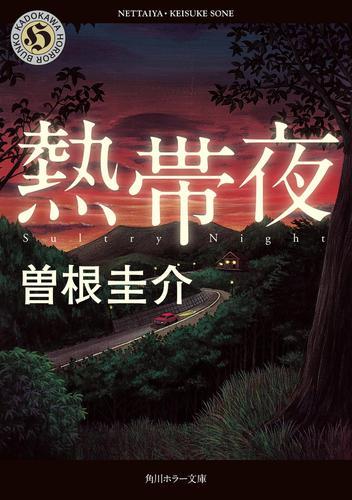 熱帯夜 / 曽根圭介
