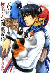 椎名くんの鳥獣百科 6巻