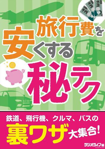 旅行費を安くする(秘)テク / 三才ブックス