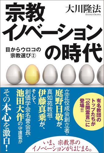 宗教イノベーションの時代 目からウロコの宗教選び(2) / 大川隆法