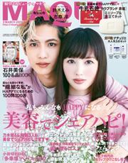 MAQUIA (マキア) 2021年3月号【読み放題限定】 / 集英社
