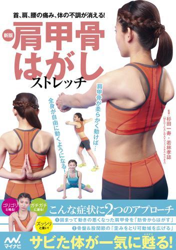 新版 肩甲骨はがしストレッチ / 青龍堂