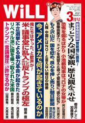 月刊WiLL(マンスリーウイル) (2021年3月号) / ワック