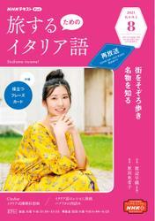 NHKテレビ 旅するためのイタリア語 (2021年8月号) / NHK出版