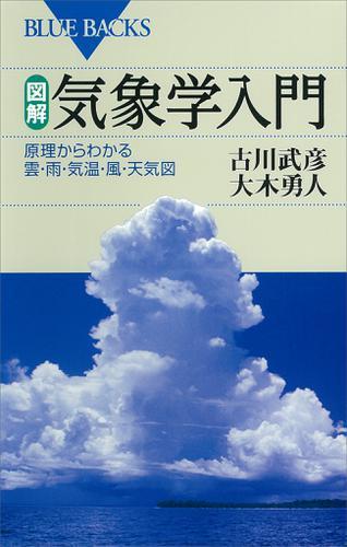 図解・気象学入門 原理からわかる雲・雨・気温・風・天気図 / 古川武彦