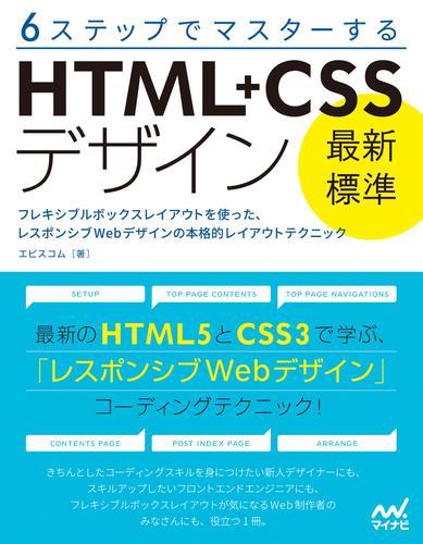 6ステップでマスターする 「最新標準」HTML+CSSデザイン / エビスコム