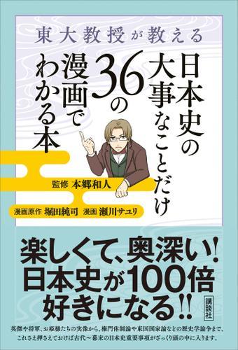 東大教授が教える 日本史の大事なことだけ36の漫画でわかる本 / 本郷和人