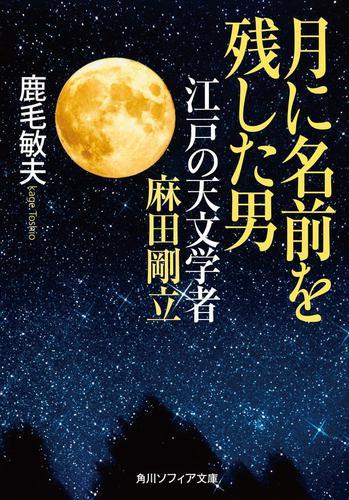 月に名前を残した男 江戸の天文学者 麻田剛立 / 鹿毛敏夫