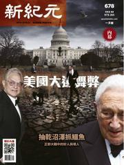 新紀元 中国語時事週刊 (678号) / 大紀元