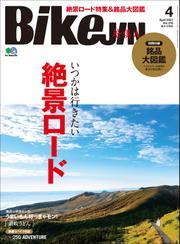 BikeJIN/培倶人 2021年4月号 Vol.218 / BikeJIN編集部