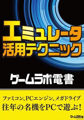 ゲームラボ電書 エミュレータ活用テクニック / 三才ブックス