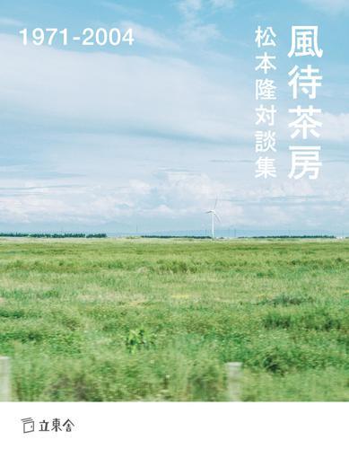 松本隆対談集 風待茶房 1971-2004 / 松本 隆