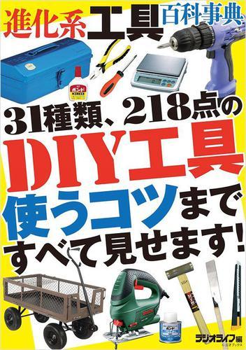 DIY進化系工具百科事典 / 三才ブックス