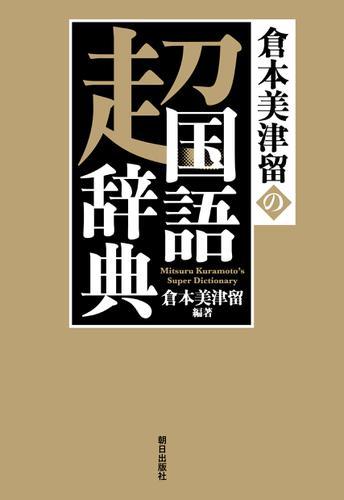 倉本美津留の超国語辞典 / 倉本美津留