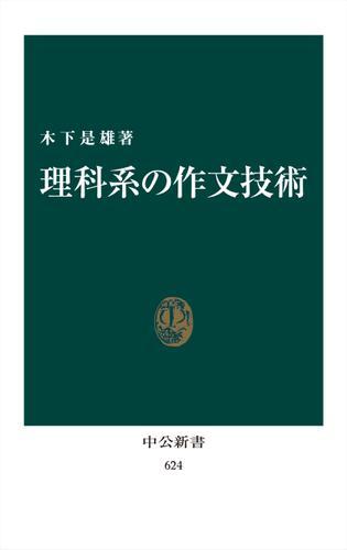 理科系の作文技術(リフロー版) / 木下是雄
