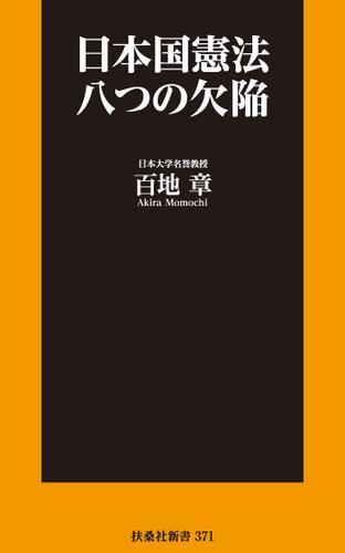 日本国憲法 八つの欠陥 / 百地章