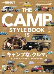 GO OUT特別編集 (THE CAMP STYLE BOOK Vol.15) / 三栄