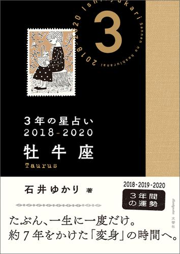 3年の星占い 牡牛座 2018-2020 / 石井ゆかり