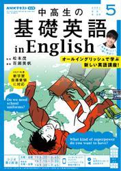 NHKラジオ 中高生の基礎英語 in English (2021年5月号) / NHK出版