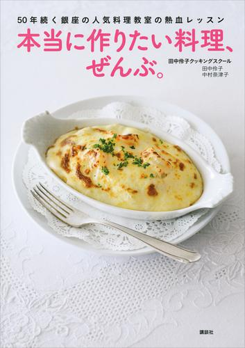 本当に作りたい料理、ぜんぶ。 50年続く銀座の人気料理教室の熱血レッスン / 田中伶子クッキングスクール