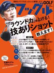 ワッグル2021年10月号 / 実業之日本社