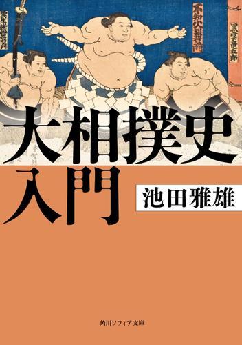 大相撲史入門 / 池田雅雄