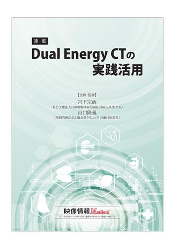 Dual Energy CTの実践活用 (2018/04/09) / 産業開発機構