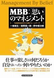 MBB:「思い」のマネジメント / 野中郁次郎