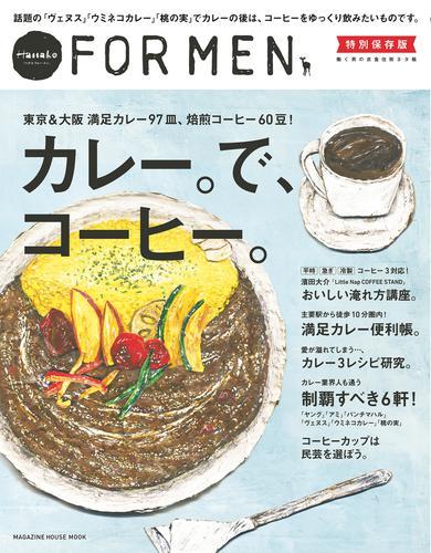 Hanako FOR MEN 特別保存版 カレー。で、コーヒー。 / マガジンハウス