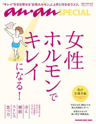 anan SPECIAL 女性ホルモンでキレイになる! / 松村圭子