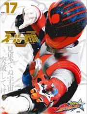 スーパー戦隊 Official Mook 21世紀 vol.17 宇宙戦隊キュウレンジャー / 講談社